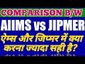 AIIMS vs. JIPMER   10 DIFFERENCES THAT ARE MOST IMPORTANT & YOU SHOULD KNOW  