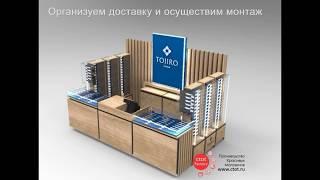 Ctot Factory - Торговое оборудование для магазинов Товаров для кухни, Посуды