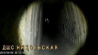 Подземелье Киева.ДШС НИКОЛЬСКАЯ