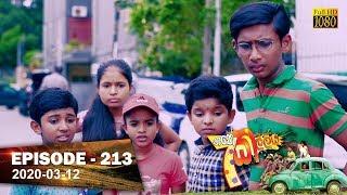 Hathe Kalliya | Episode 213 | 2020-03-12 Thumbnail