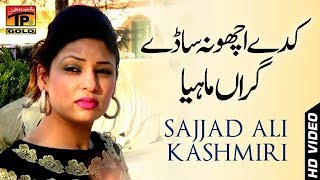 Kady Acho Na Gran Maya - Sajjad Ali Kashmiri - Latest Song 2017 - Latest Punjabi And Saraiki