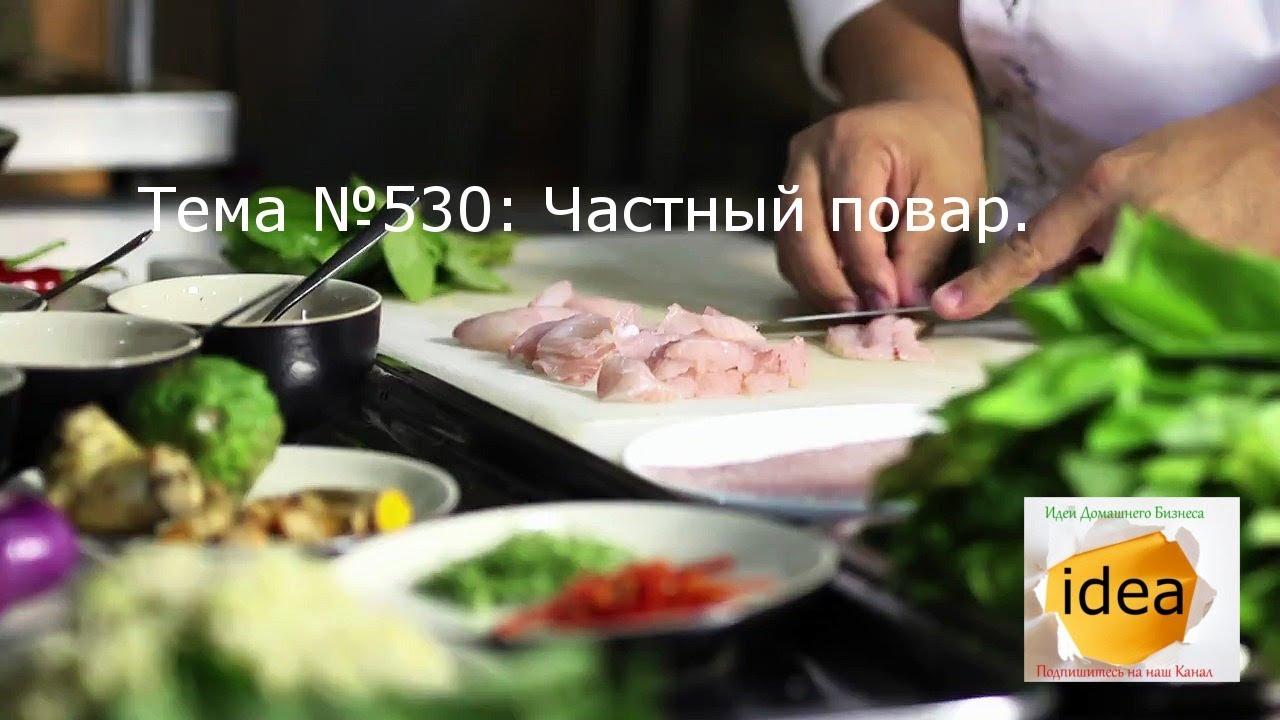 Частный повар рецепты