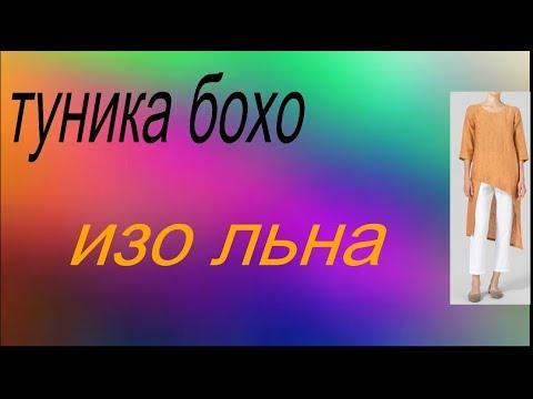 туника бохо изо льна