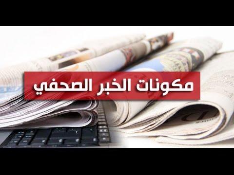 كيف تكتب الخبر الصحفي 2 مكونات الخبر دورة فنون التحرير الصحفي Youtube