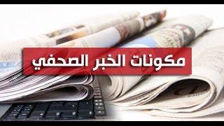 كيف تكتب الخبر الصحفي؟ (2) مكونات الخبر | دورة فنون التحرير الصحفي