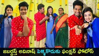 Jabardasth Avinash pellikoduku function exclusive photos | Gup Chup Masthi