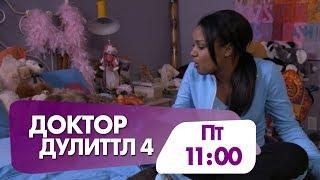 "Семейная комедия ""Доктор Дулиттл 4: Хвост главы"" завтра на НТК!"