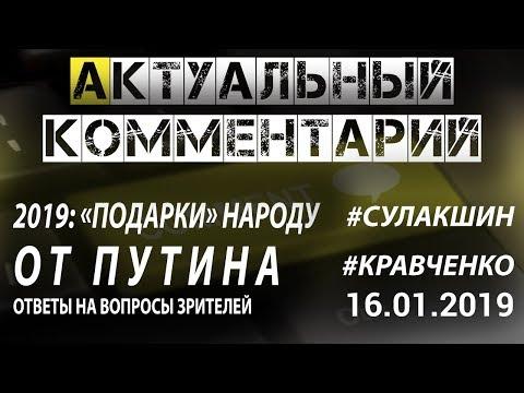 2019: «ПОДАРКИ» НАРОДУ ОТ ПУТИНА #Сулакшин #Кравченко АКТУАЛЬНЫЙ КОММЕНТАРИЙ ◄16.01.2019►