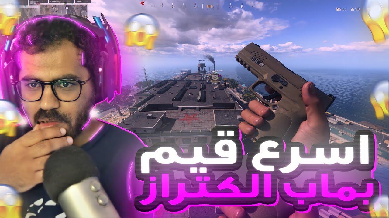 كود وارزون : لعبت مع اسكواد عشوائي جلاد💪🔥 | Call of Duty:Warzone