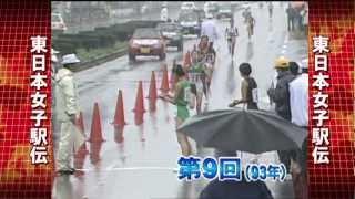 東日本女子駅伝 第9回大会