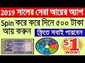 🔥🔥 Spin And Earn Daily 5$-8$ | Best Money Earning App 2019 | No Investment | Tech Raihan |