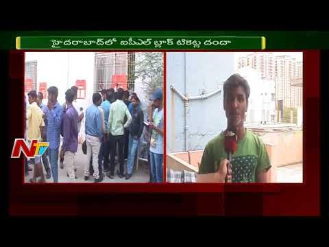 Hyderabad IPL Black Ticket Dhanda    Selling Cricket Match Tickets in Black at Uppal Stadium    NTV
