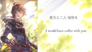 Ain Soph Aur lyrics (full ver.) グランブルーファンタジー【グラブル】