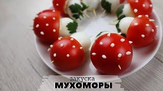 Закуска из яиц Мухомор   Вкусный и простой рецепт для праздничного стола