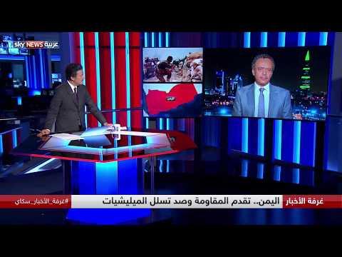 اليمن.. تقدم المقاومة وصد تسلل الميليشيات  - نشر قبل 4 ساعة