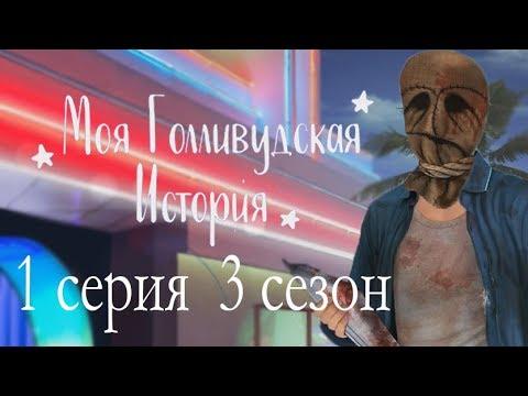 Моя Голливудская История 1 серия Шпионские игры (3 сезон) Клуб романтики