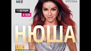 NYUSHA - Видеочат со звездой, Муз-тв, 11.10.16
