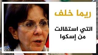 من هي ريما خلف التي استقالت من اللجنة الأممية إسكوا؟