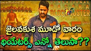 Jr ntr jai lava kusa 3rd week total theater count || jai lava kusa theaters || jai lava kusa movie