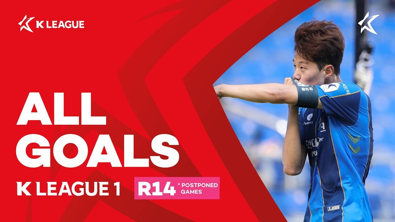 [하나원큐 K리그1 2021] 14라운드 순연경기 골모음 | ALL GOALS of K LEAGUE 1 R14 postponed games