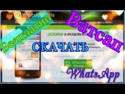 WhatsApp скачать бесплатно Ватсап ( на телефоны пк и ...