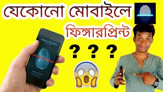How to use Fingerprint Lock in any Android Mobile (Bengali)