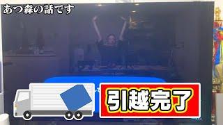 【直撮り実況】タヌキ商店引っ越しします!