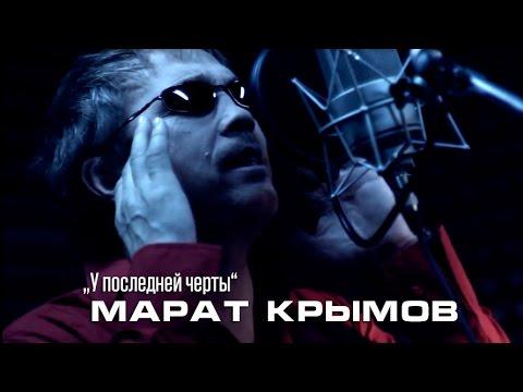 Марат Крымов \
