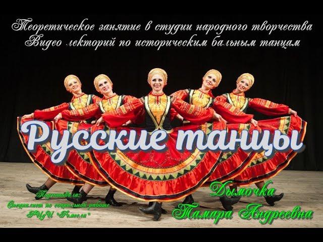 Видео лекторий по историческим бальным танцам. «Русские танцы»