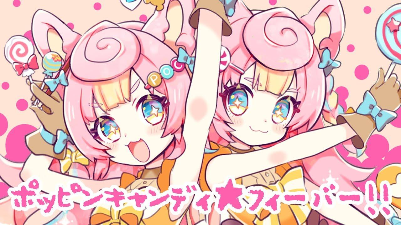 ポッピンキャンディ☆フィーバー!Poppin' Candy☆Fever! キノシタ ...