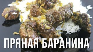 РЕЦЕПТ ПРЯНОЙ БАРАНИНЫ В КАЗАНЕ