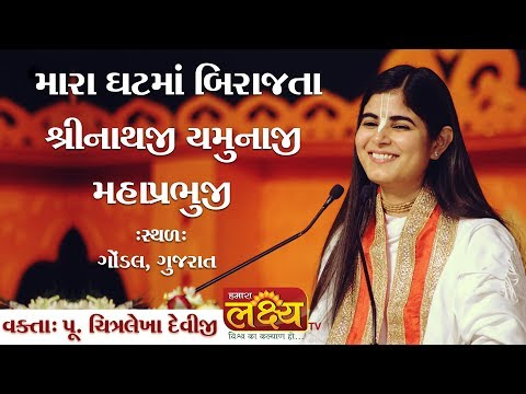 Chitralekha Deviji || Mara Ghatma Birajta Shreenathji..|| Gondal || Rajkot