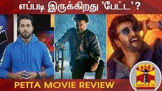 எப்படி இருக்கிறது ரஜினியின் 'பேட்ட'? | Petta Movie Review | Rajinikanth | Simran | Vijay Sethupathi