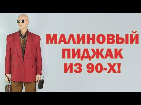 Коллекция культовых пиджаков 90-х! Коллекция Реальный прикид