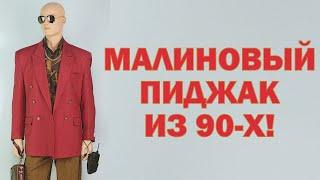 Коллекция культовых пиджаков 90-х! Коллекция