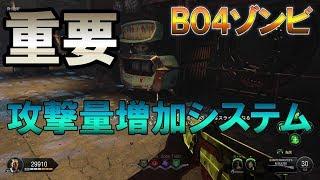 【BO4 ゾンビ】超重要! ダブルタップに変わるのはPAP!