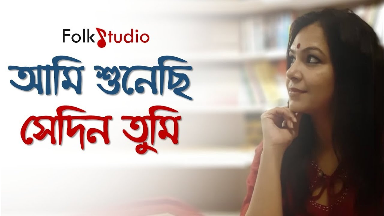 ami sunechi shedin tumi mp3 bangla song free download