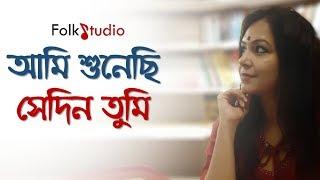 Ami Shunechi Sedin Tumi | Paromieta Majumder | Tribute to Mousumi Bhowmik | Bangla New Song 2019