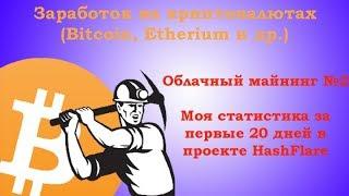 Заработок на криптовалютах. Облачный майнинг HashFlare №2. Моя статистика. Добыча криптовалюты.