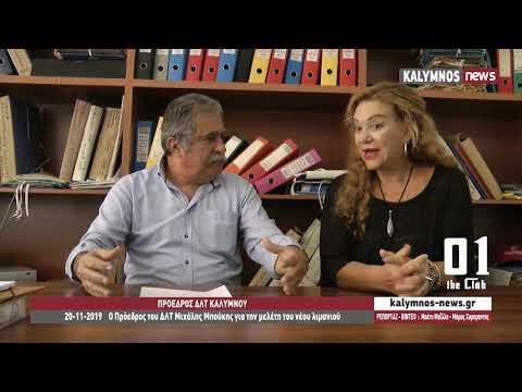 20-11-2019 Ο Πρόεδρος του ΔΛΤ Μιχάλης Μπούκης για την μελέτη του νέου λιμανιού