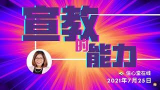 25 JULY 2021 | 宣教的能力 | 吕丽萍牧师 | 神召会信心堂