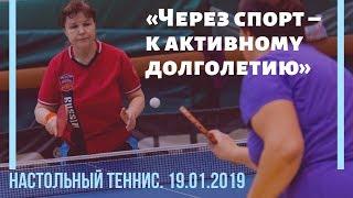 Фестиваль «Через спорт к активному долголетию»: настольный теннис