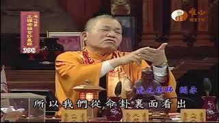 【王禪老祖玄妙真經398】  WXTV唯心電視台