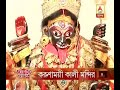 Watch: The History Of 'Karunamoyee Kali Temple' of Tollygunge