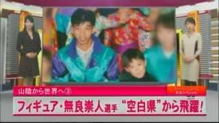 2014年12月28日に放送されたTSKスーパーニュース拡大版「山陰から全国へ...