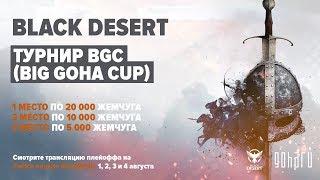 Black Desert - BGC (Дополнительные игры за выход в плейофф)