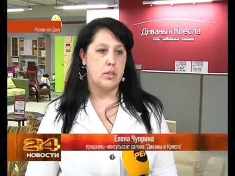 Диваны и Кресла, открытие магазина, Ростов Рен-тв
