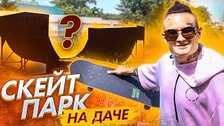 Download Построили СКЕЙТ-ПАРК на ДАЧЕ! Mp3 and Videos