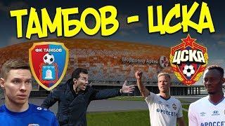 Тамбов ЦСКА 0-2 Бистрович Магнуссон