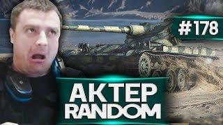 АкТер vs Random #178 | ОДНИ ПОБЕДКИ(НЕТ)!